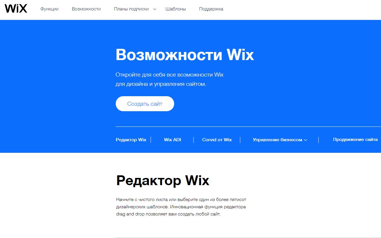 Создание сайта с викс отзывы создание новостной ленты на сайте