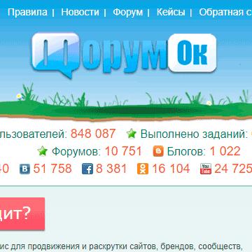 БК ФорумОк
