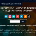 freelikes